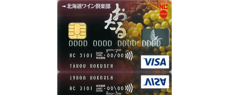 北海道ワイン倶楽部カード