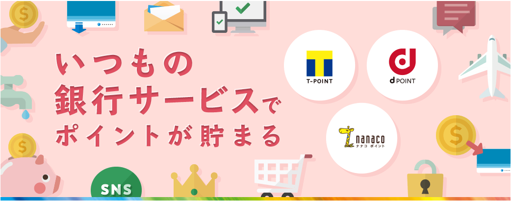 https://www.shinseibank.com/service/point/ より引用