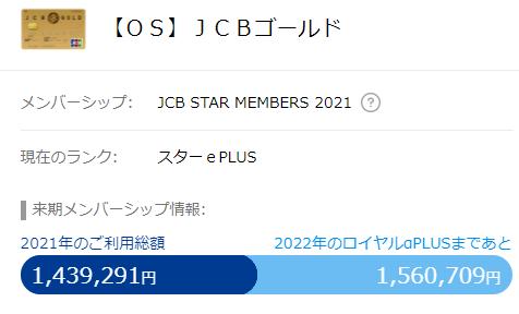 もうそろ150万円