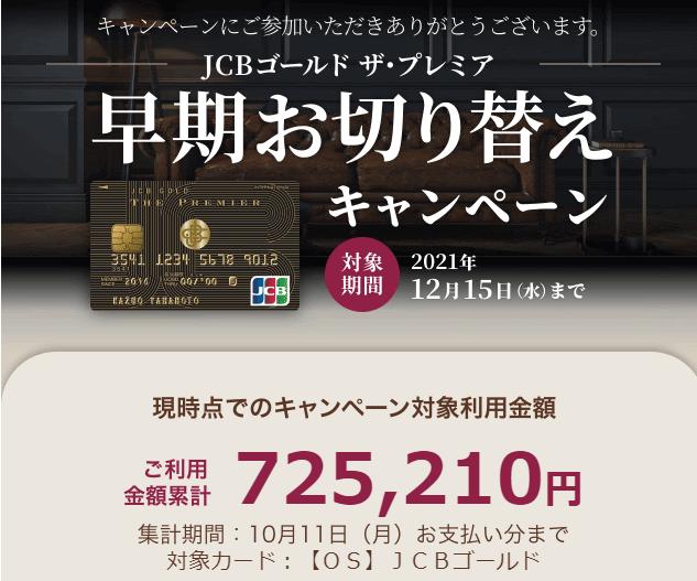 725,210円