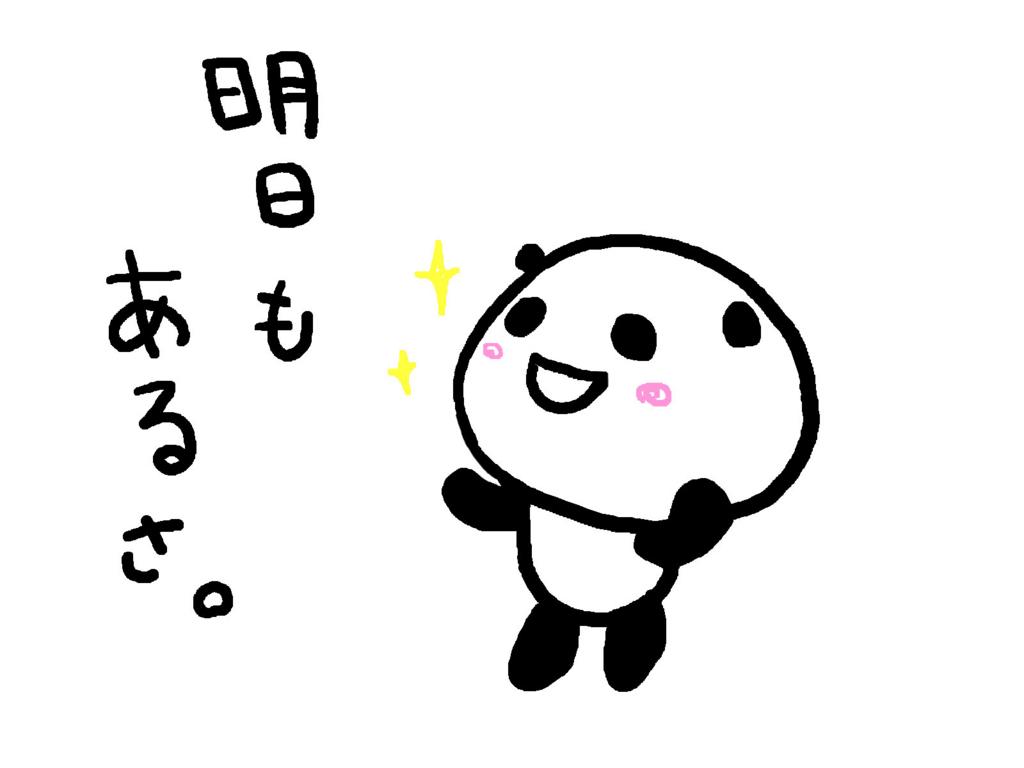 f:id:jinsan77:20170108222421j:plain