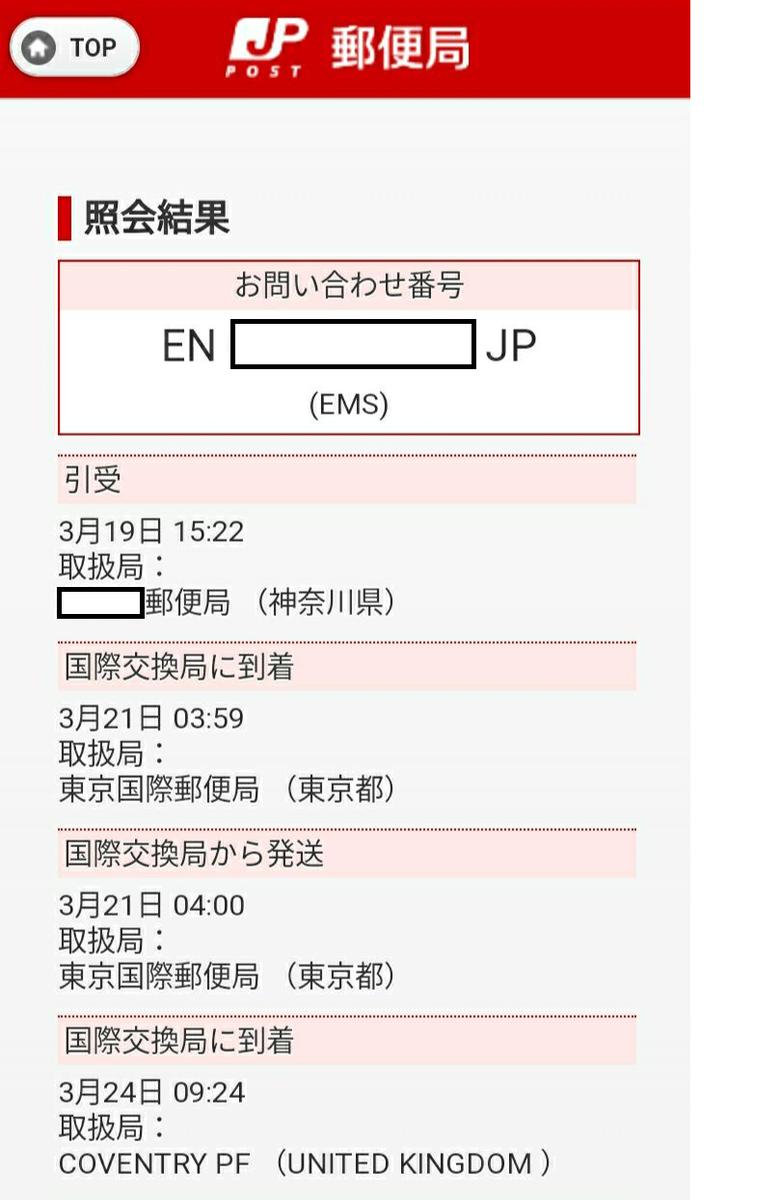 f:id:jinsei-mawarimichi:20210327005739p:plain