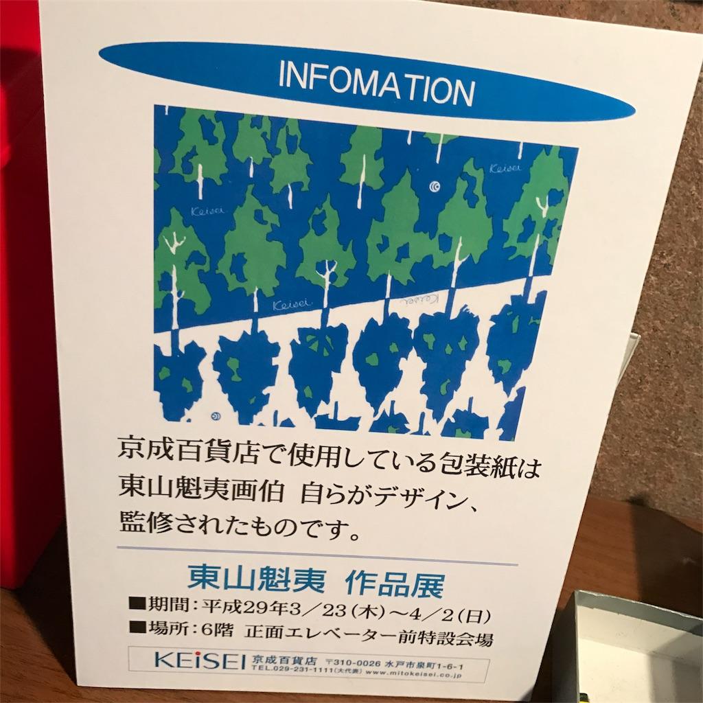 f:id:jinseihaichidokiri:20170331013415j:image