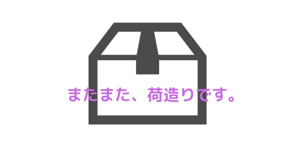 f:id:jinseihapipi:20190818231522p:plain