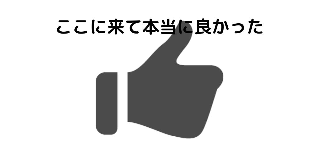 f:id:jinseihapipi:20190820221431p:plain
