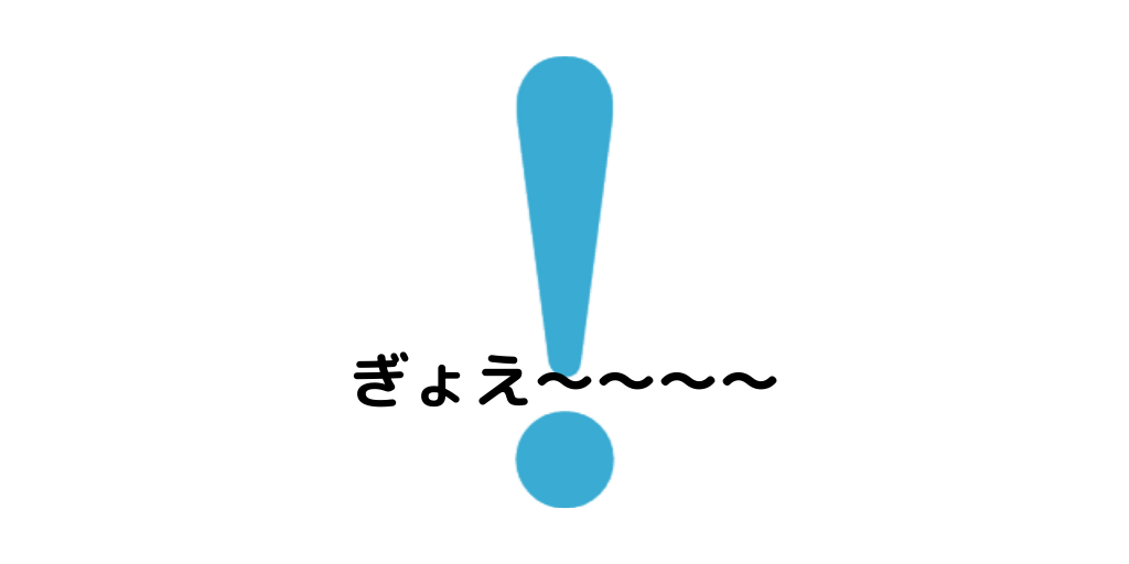 f:id:jinseihapipi:20190831212648p:plain