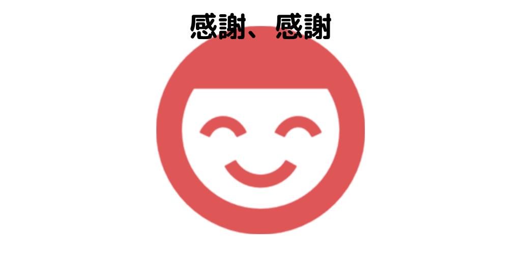 f:id:jinseihapipi:20190904231506p:plain