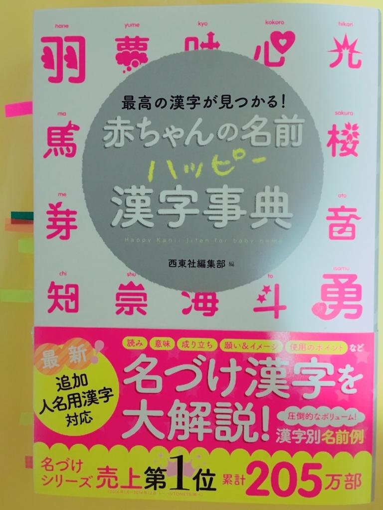 f:id:jinseihetakuso11:20190107171316j:plain