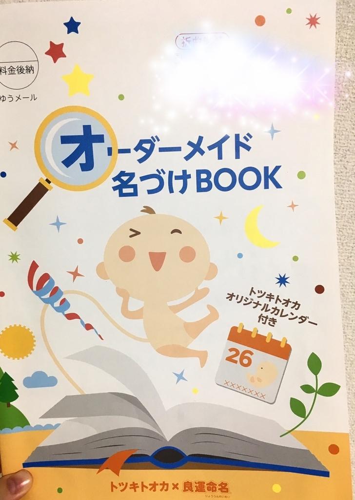 f:id:jinseihetakuso11:20190107171406j:plain