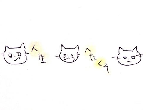 f:id:jinseihetakuso11:20190118125559j:plain