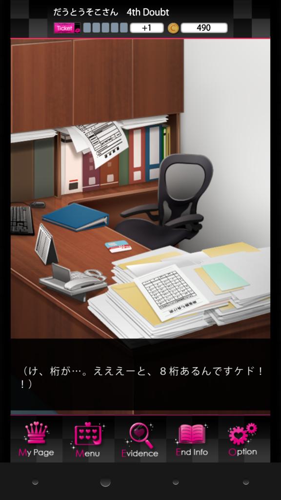 f:id:jinseikawatta:20170704171802p:plain