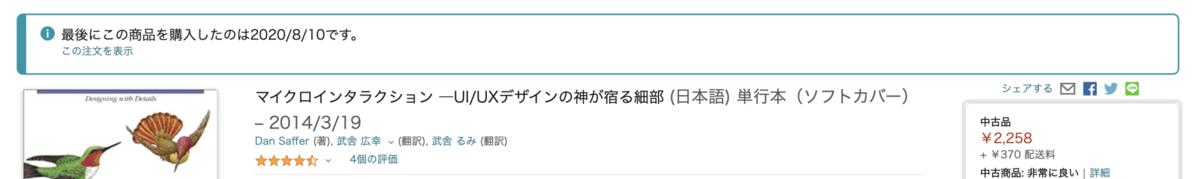 f:id:jinseirestart:20210205030036p:plain