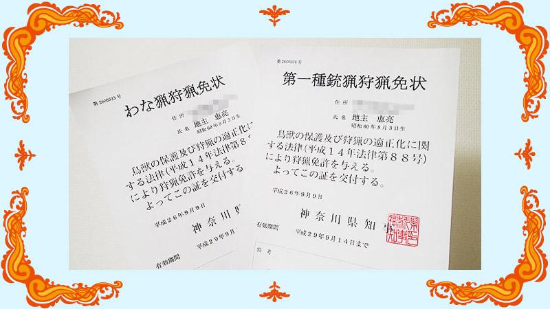 f:id:jinushikeisuke:20210706123635j:plain