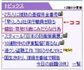 070613 12:00 ヤフートピックスに浜松の事件2件