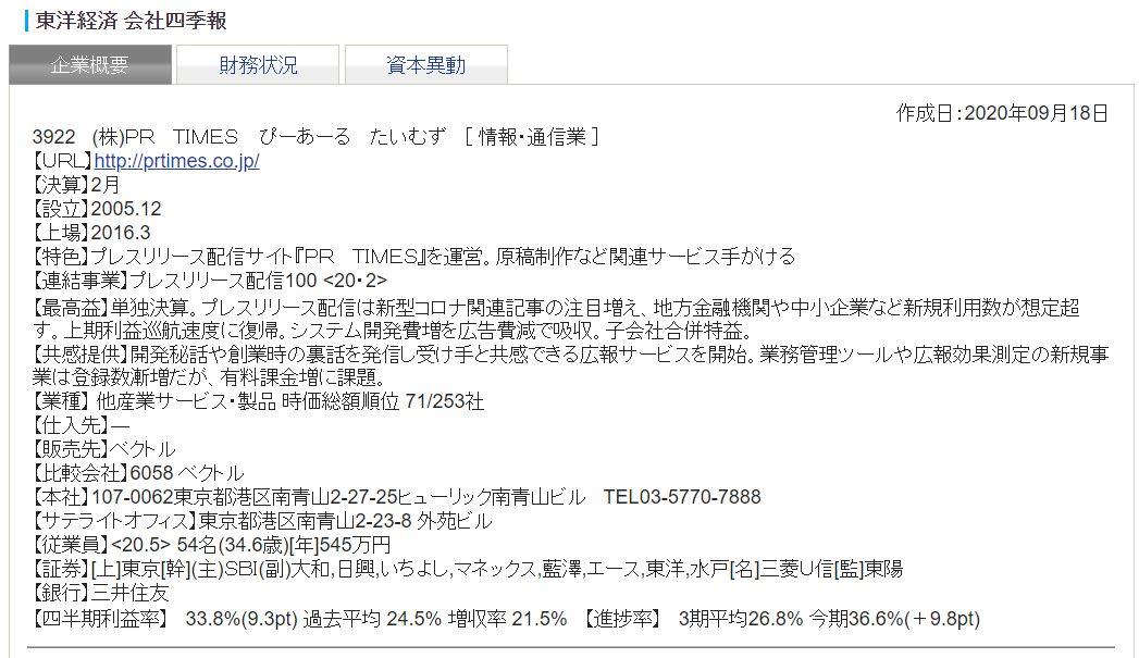 f:id:jinzaihakenman:20201015211257j:plain