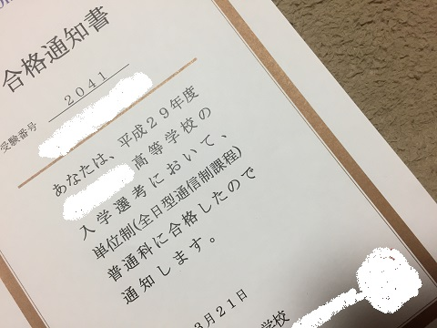 f:id:jinzoubyou-nikki:20170323204658j:plain