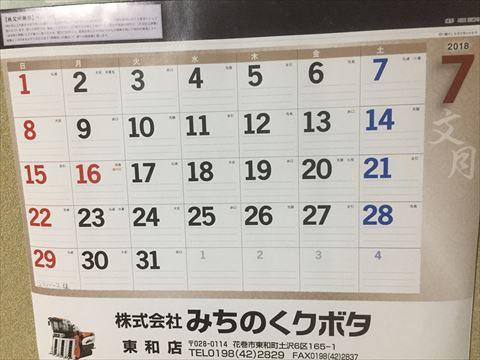 f:id:jinzoubyou-nikki:20180726000311j:plain