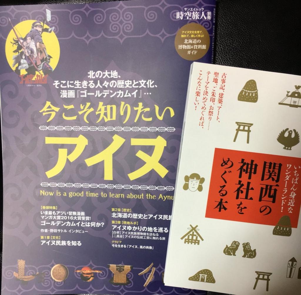 f:id:jinzya_sansaku:20170108103156j:plain