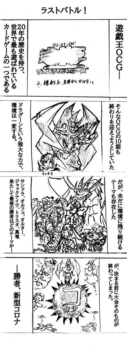 f:id:jiro_shigetada:20200315044840j:plain