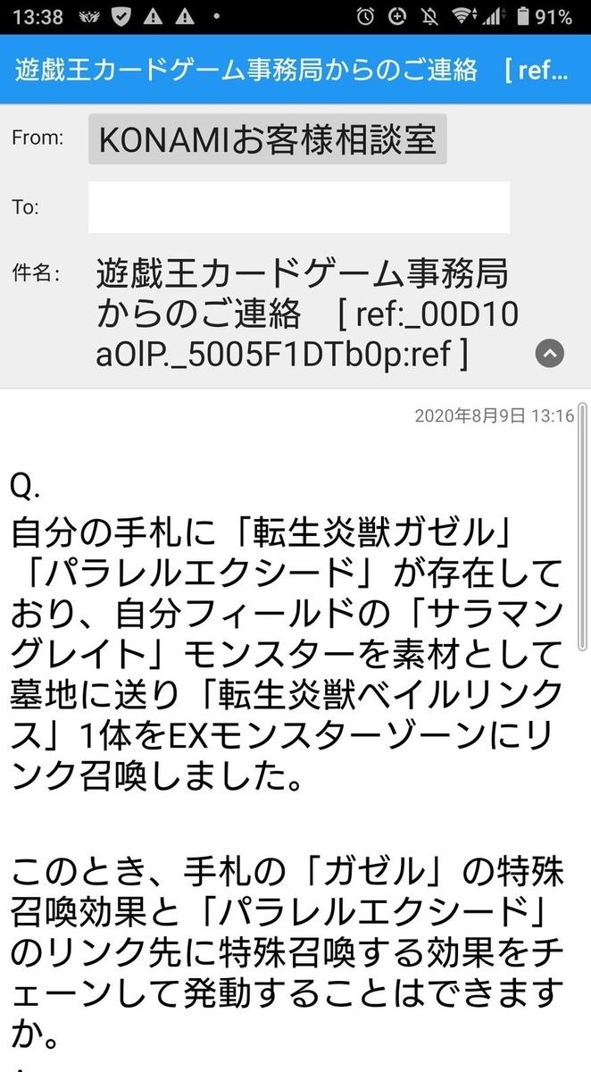 f:id:jiro_shigetada:20200817153339j:plain