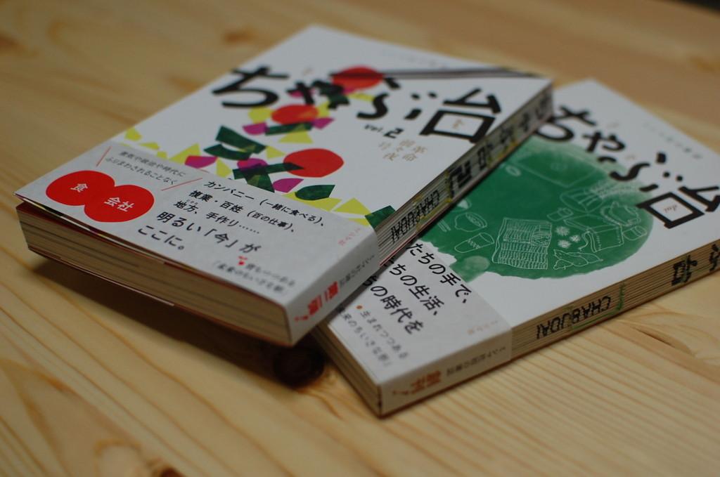 ミシマ社の雑誌『ちゃぶ台』1号2号