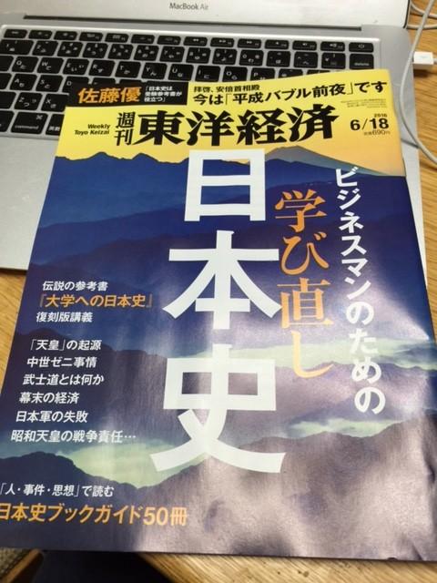 f:id:jironakayama:20160615191210j:plain