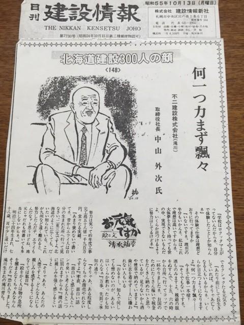 f:id:jironakayama:20160804083100j:plain
