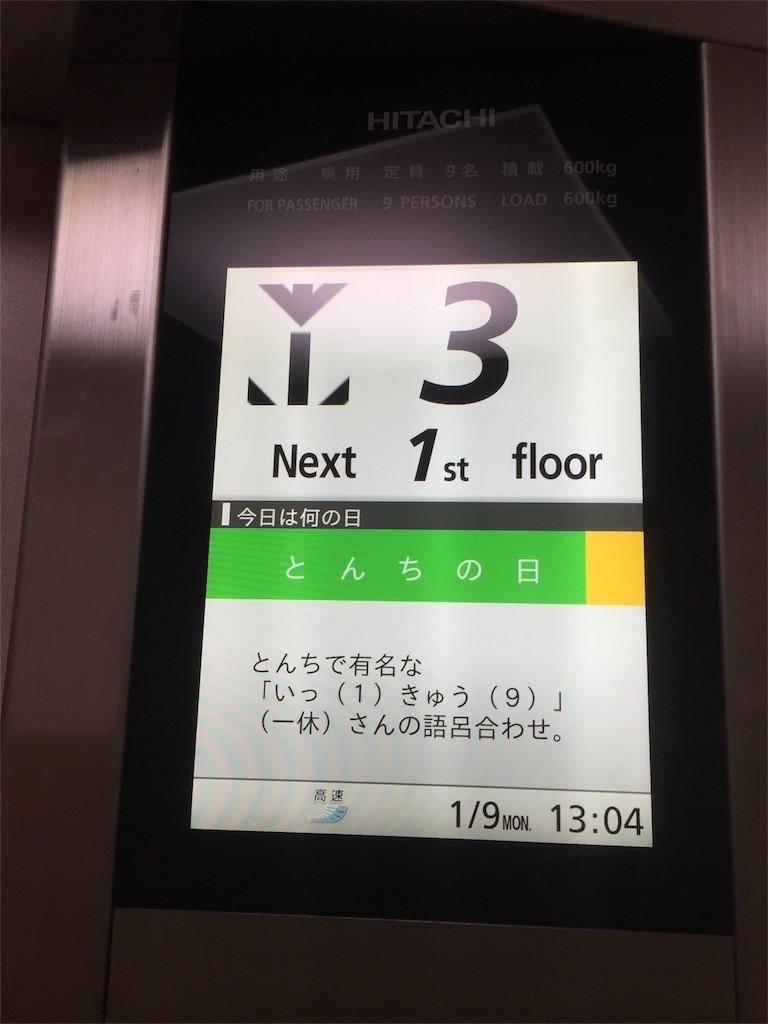 f:id:jironakayama:20170109213206j:image