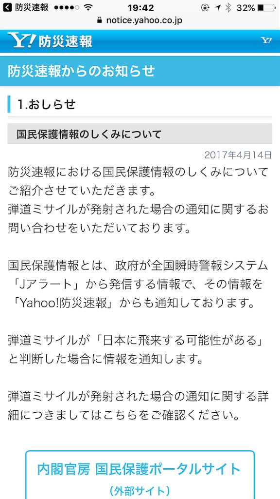 f:id:jironakayama:20170414194341p:image