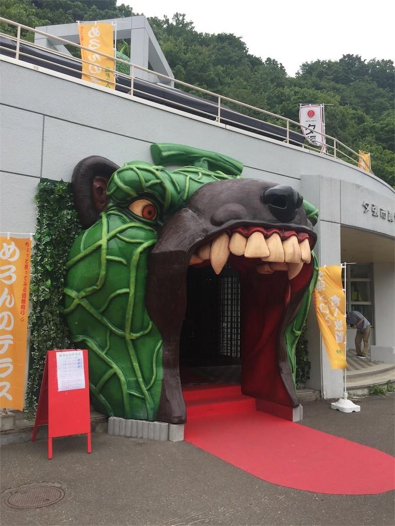 f:id:jironakayama:20170621195603j:image