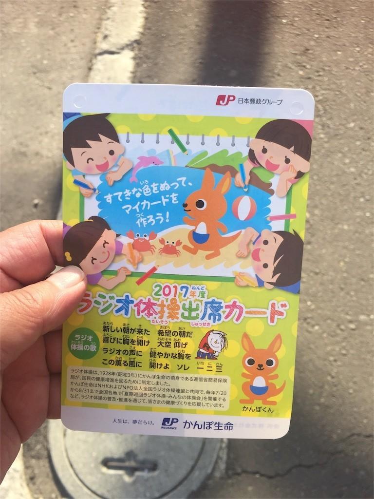 f:id:jironakayama:20170727221755j:image
