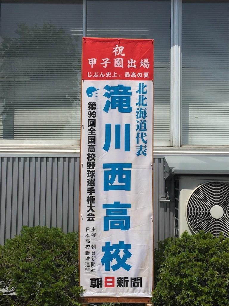 f:id:jironakayama:20170807203639j:image