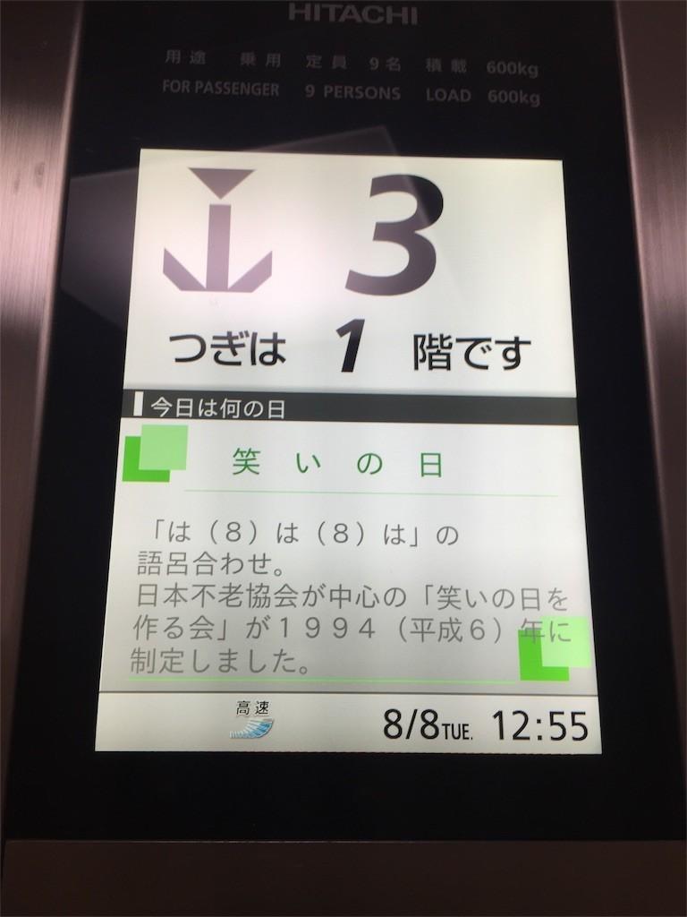 f:id:jironakayama:20170808213301j:image