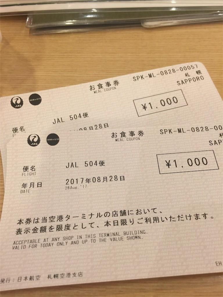 f:id:jironakayama:20170828233957j:image