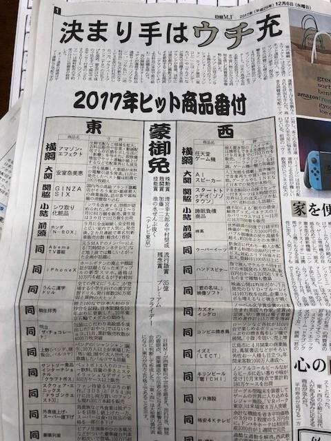 f:id:jironakayama:20171206112241j:plain