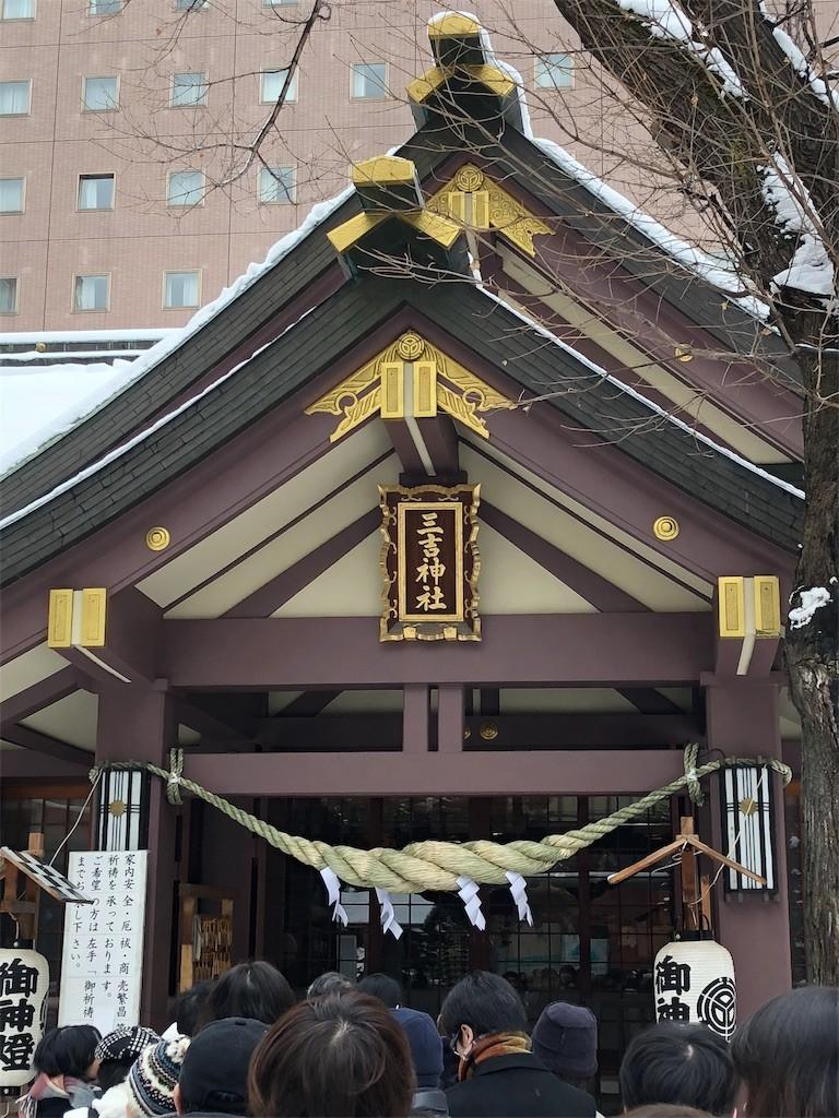 f:id:jironakayama:20180101181757j:image