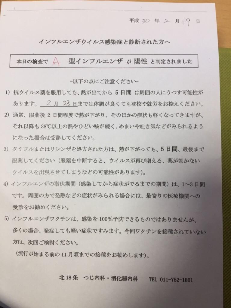 f:id:jironakayama:20180220141240j:image