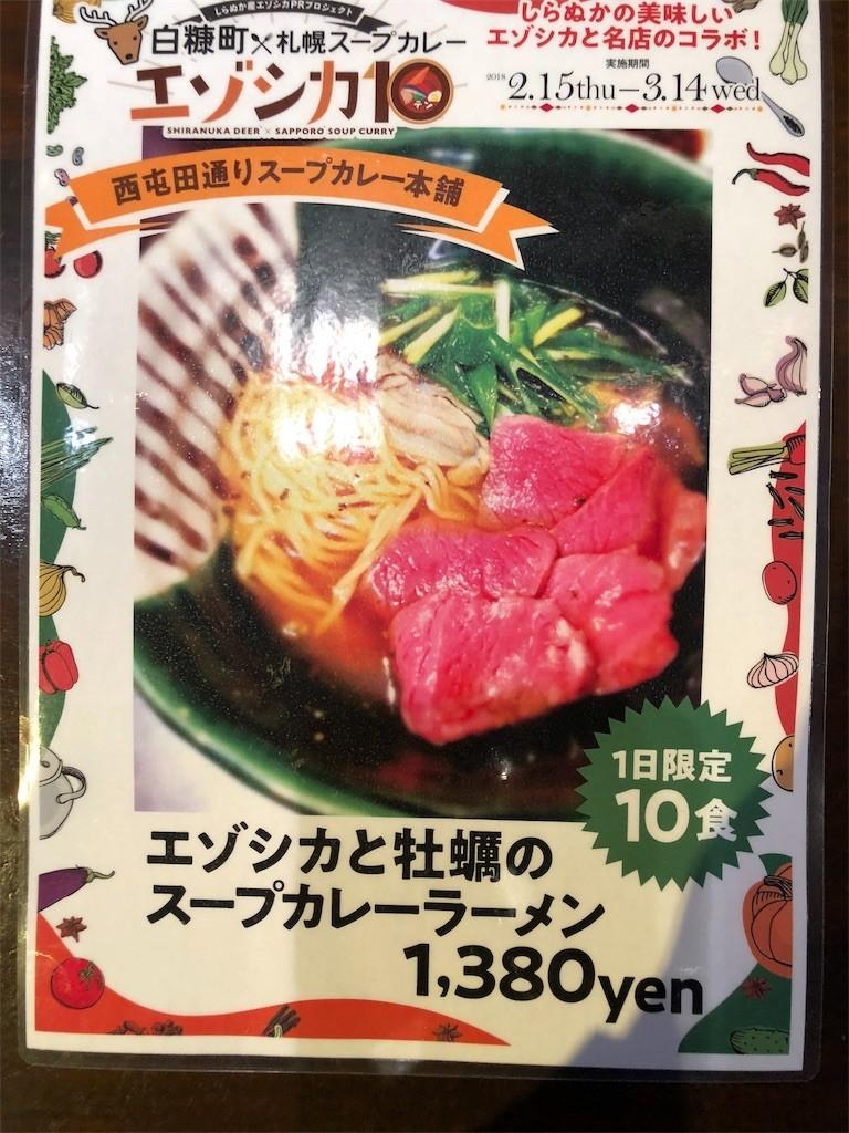 f:id:jironakayama:20180225200855j:image