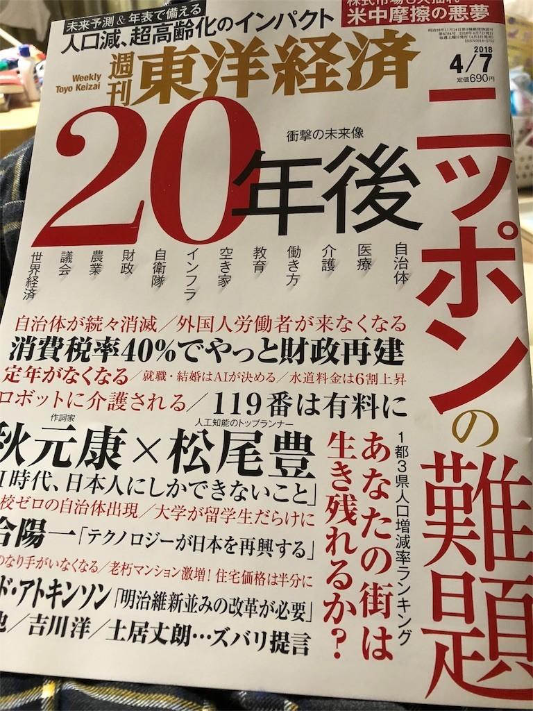 f:id:jironakayama:20180405231035j:image