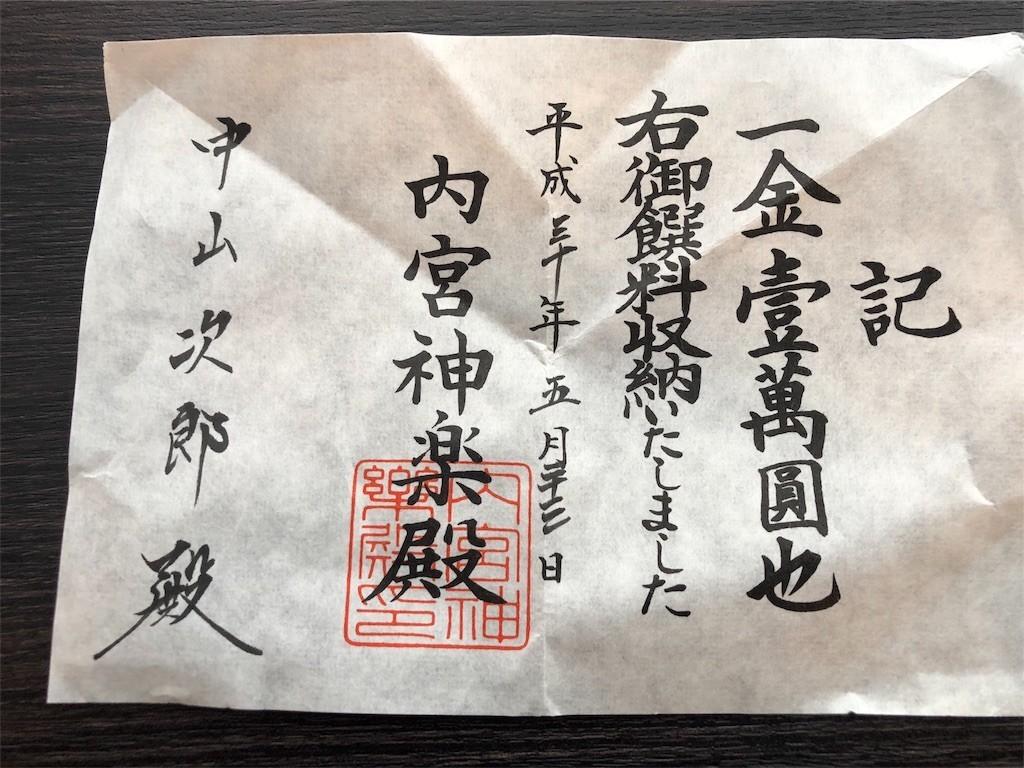 f:id:jironakayama:20180524145244j:image