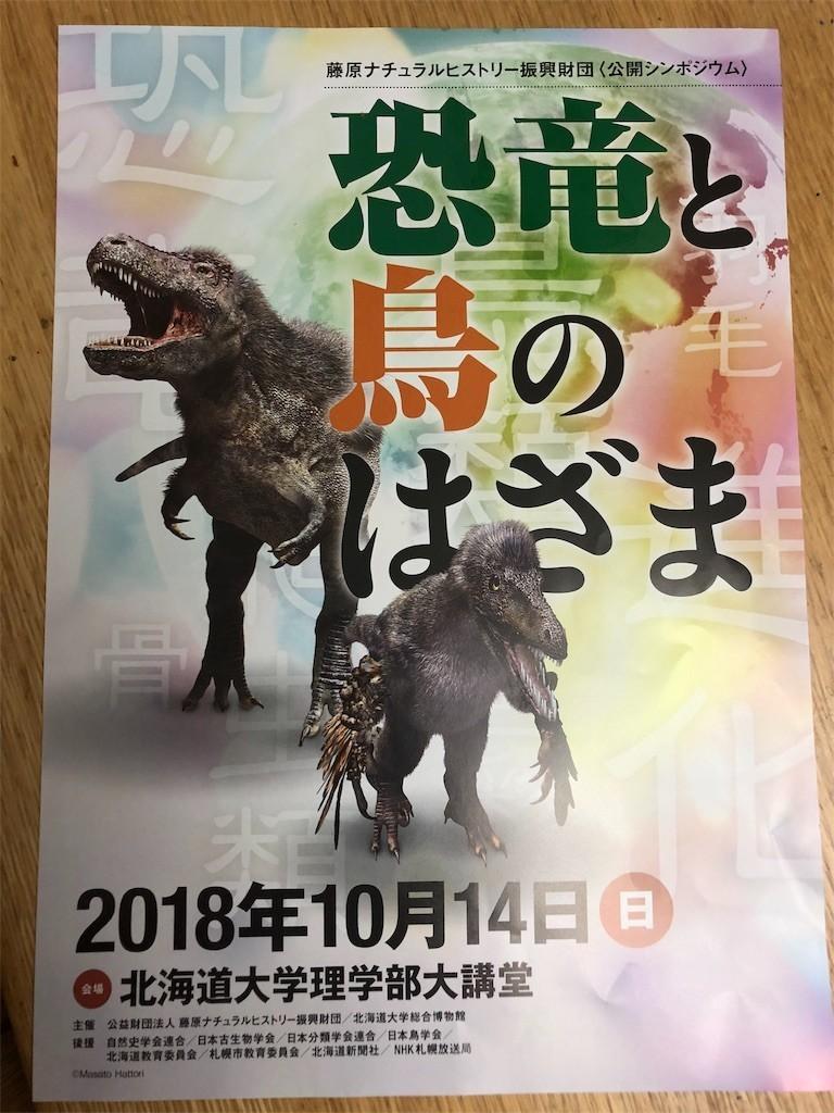 f:id:jironakayama:20180629235005j:image