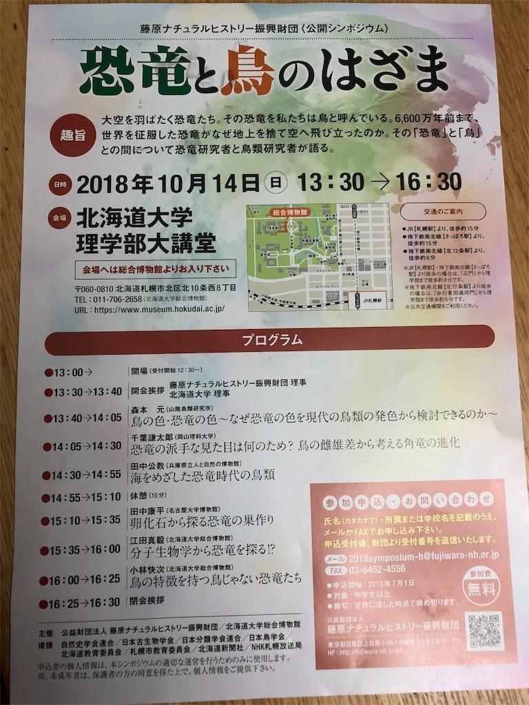 f:id:jironakayama:20180629235016j:image