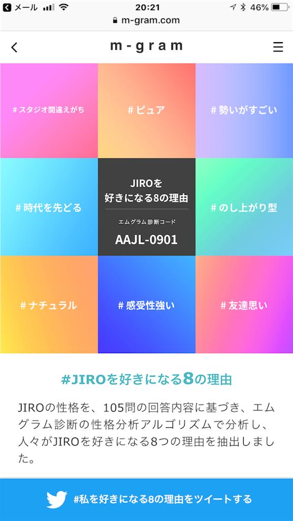 f:id:jironakayama:20180830202713p:image
