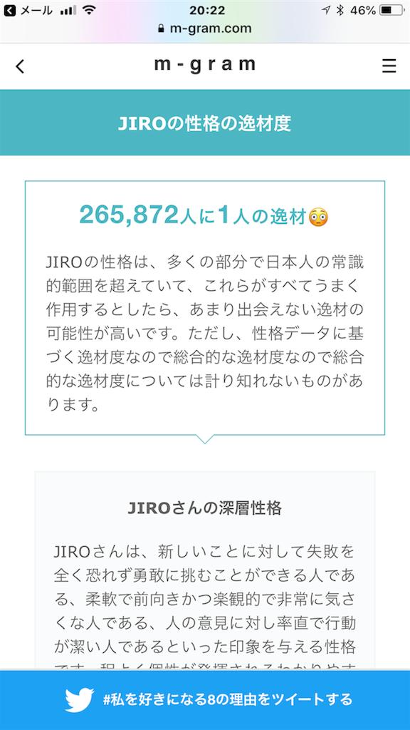 f:id:jironakayama:20180830202722p:image