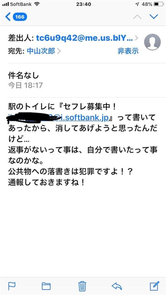 f:id:jironakayama:20181009231607j:image
