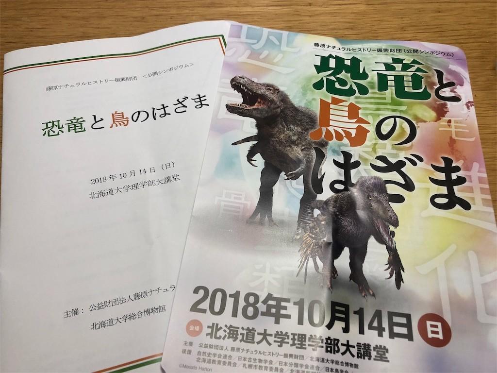 f:id:jironakayama:20181015213633j:image