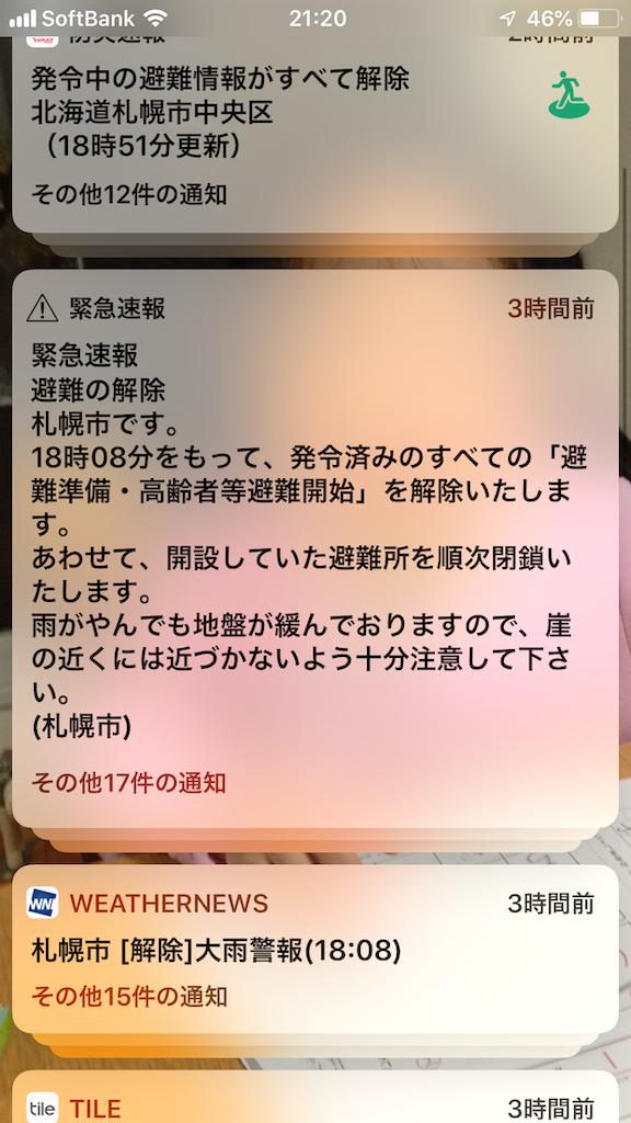 f:id:jironakayama:20181027212022p:image
