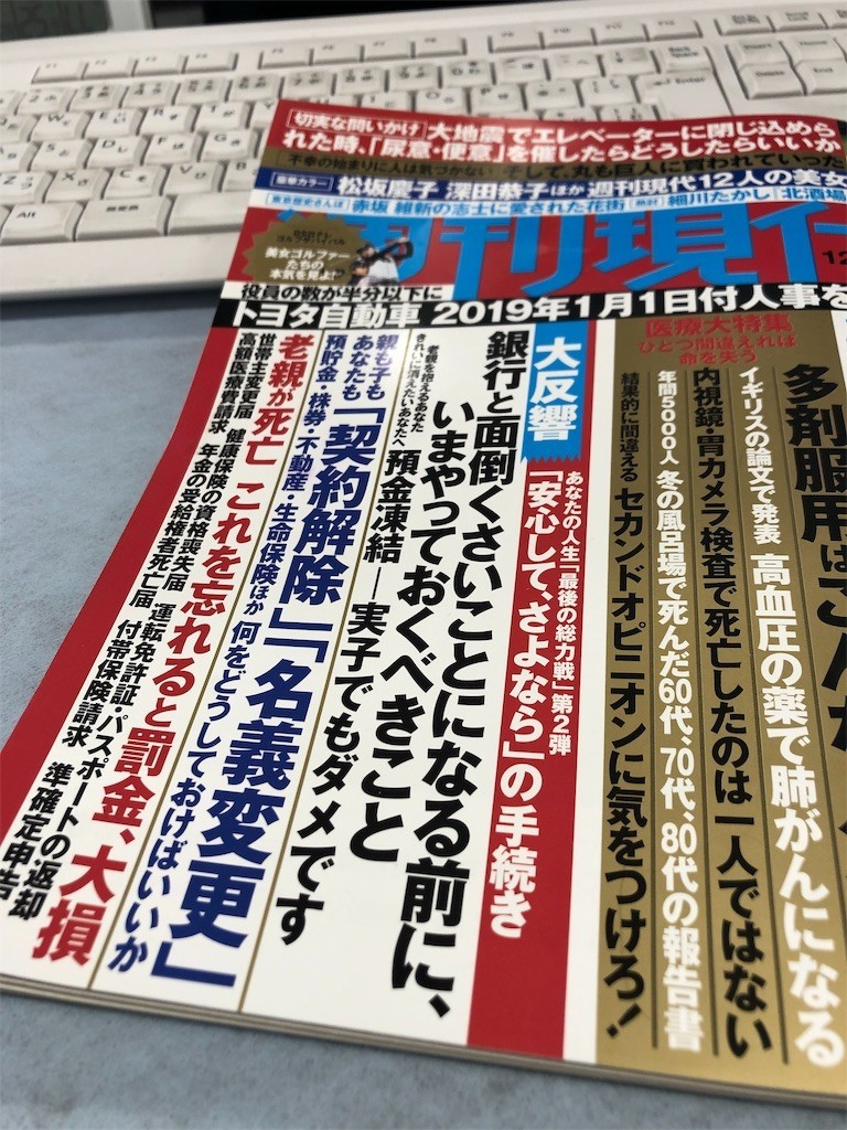 f:id:jironakayama:20181214215736j:image