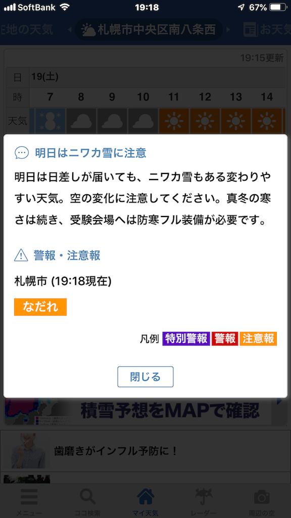 f:id:jironakayama:20190118233821p:image
