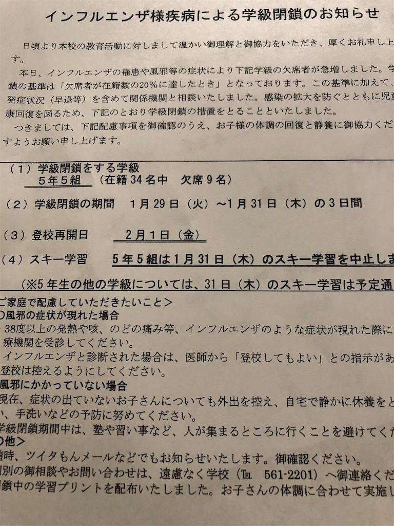 f:id:jironakayama:20190130210847j:image